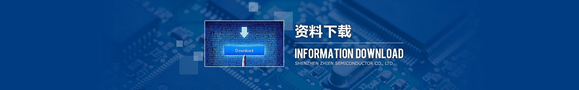 深圳市知恩半导体有限公司,应广单片机,GF90F0320,WIFI原厂